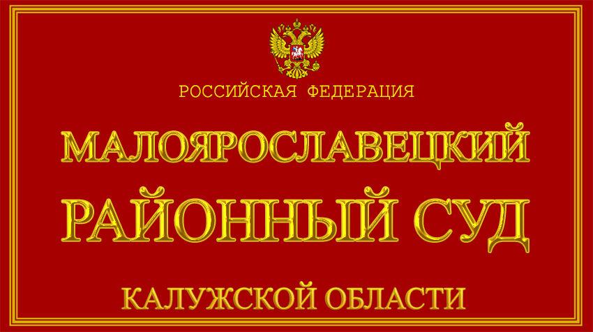 Калужская область - о Малоярославецком районном суде с официального сайта