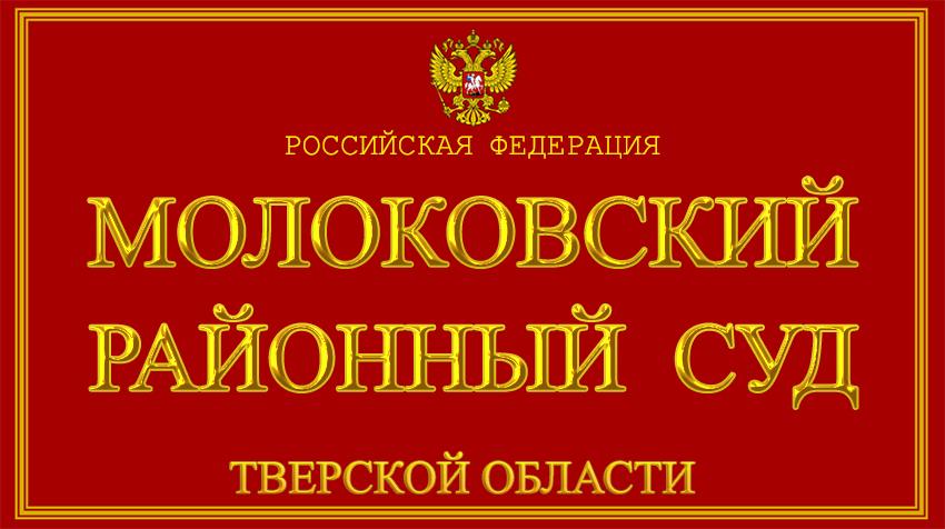 Тверская область - о Молоковском районном суде с официального сайта