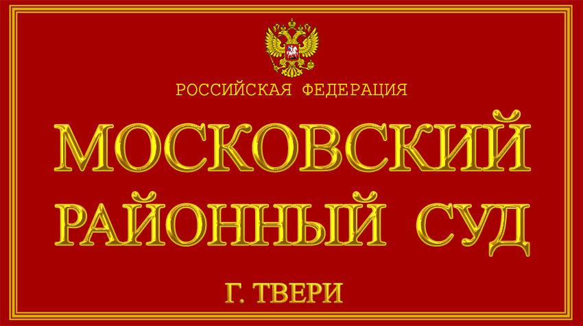 Тверская область - о Московском районном суде г. Твери с официального сайта