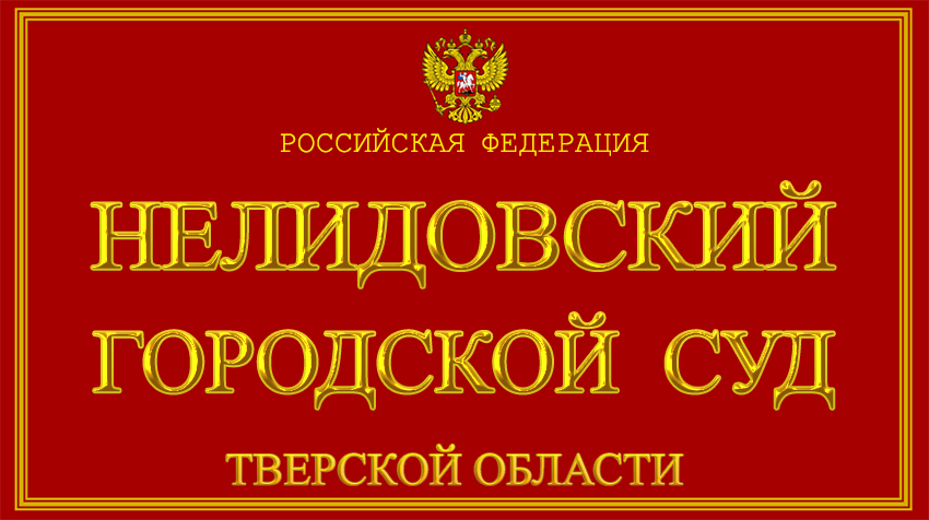 Тверская область - о Нелидовском городском суде с официального сайта