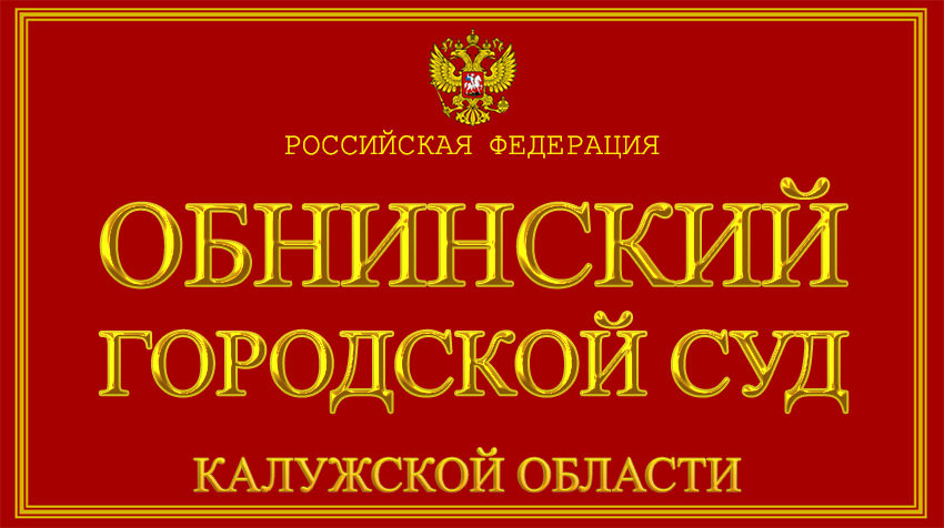 Калужская область - об Обнинском городском суде с официального сайта