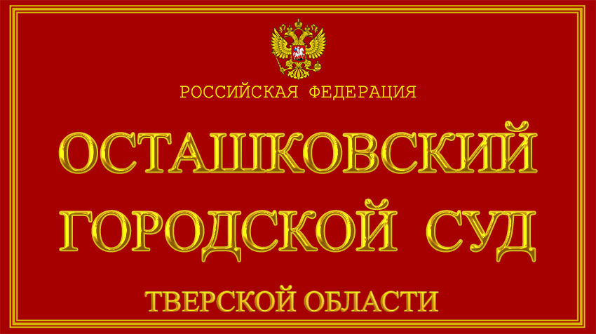 Тверская область - об Осташковском городском суде с официального сайта