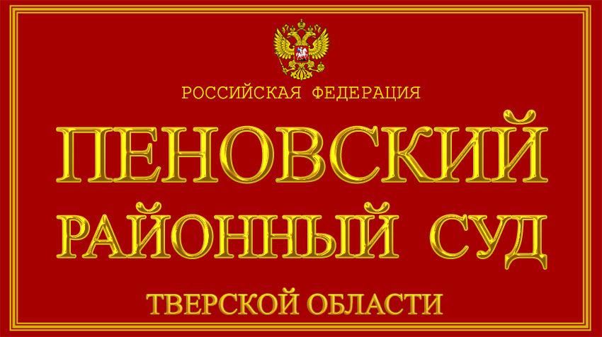 Тверская область - о Пеновском районном суде с официального сайта