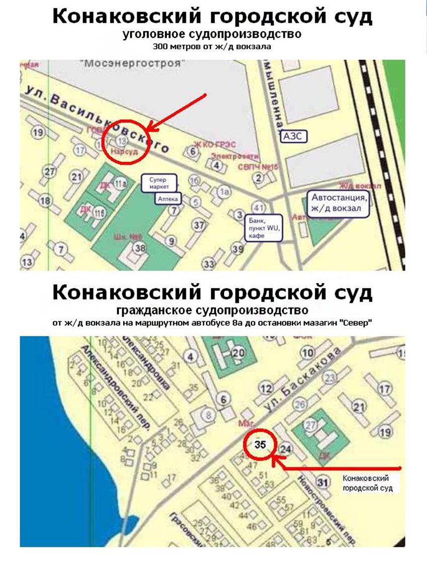 Проезд до Конаковского городского суда в Тверской области