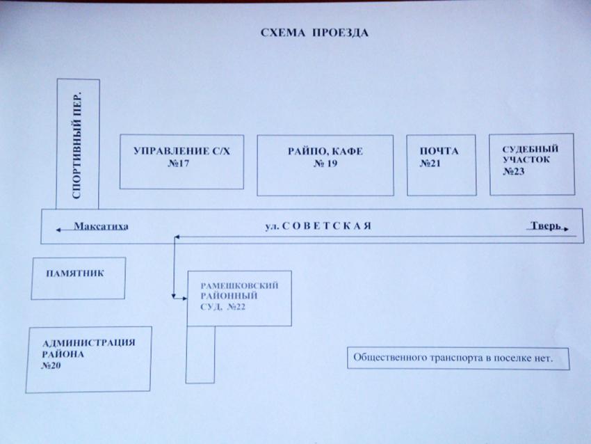 Проезд до Рамешковского районного суда в Тверской области