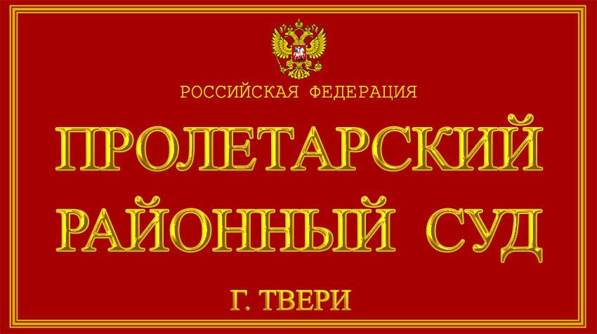 Тверская область - о Пролетарском районном суде г. Твери с официального сайта