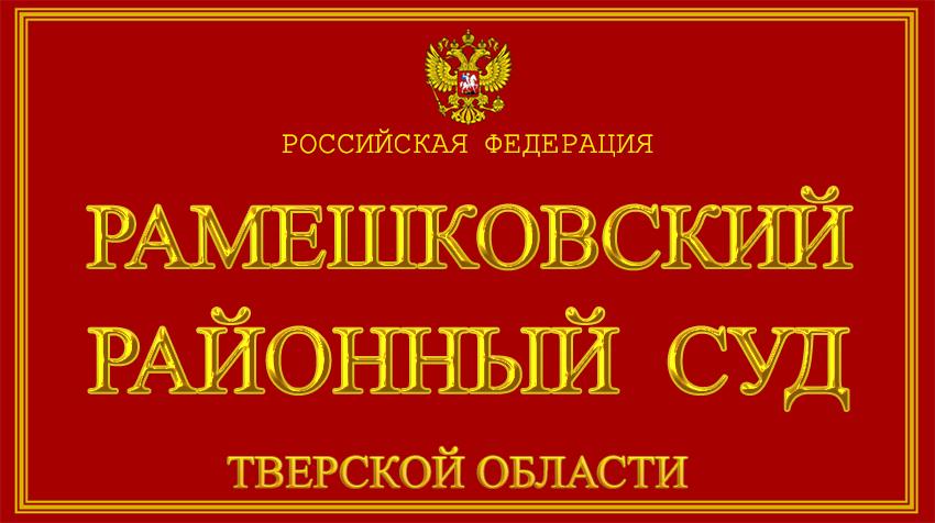 Тверская область - о Рамешковском районном суде с официального сайта
