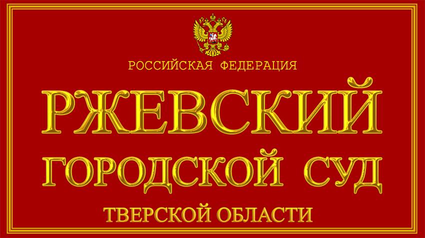 Тверская область - о Ржевском городском суде с официального сайта