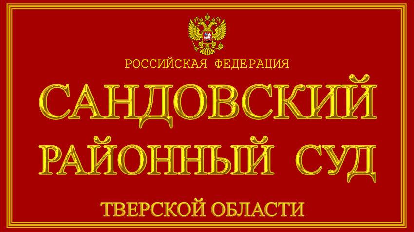 Тверская область - о Сандовском районном суде с официального сайта