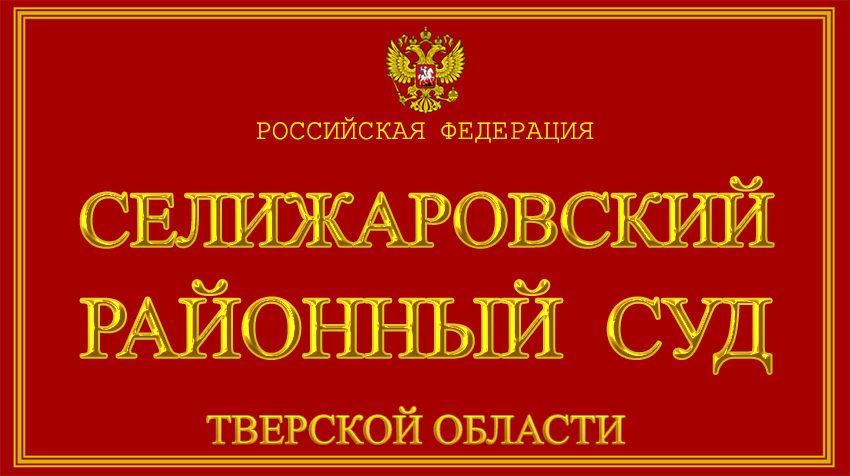 Тверская область - о Селижаровском районном суде с официального сайта