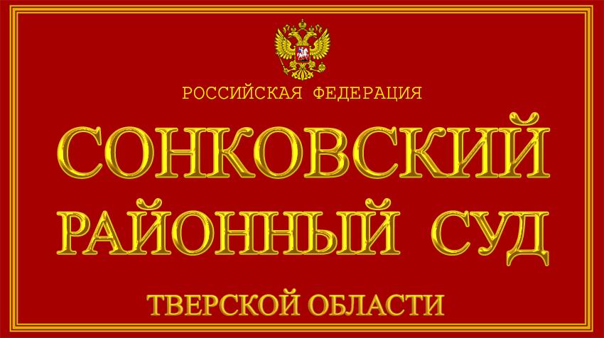 Тверская область - о Сонковском районном суде с официального сайта