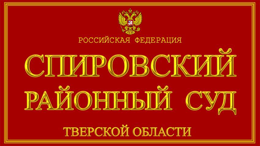 Тверская область - о Спировском районном суде с официального сайта