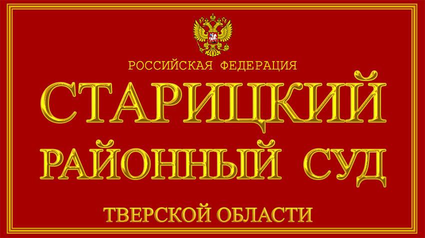 Тверская область - о Старицком районном суде с официального сайта