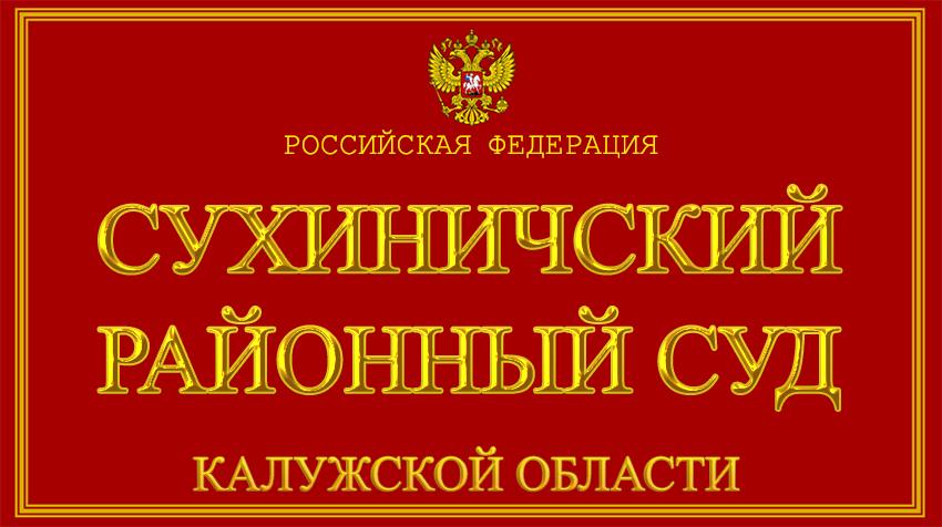 Калужская область - о Сухиничском районном суде с официального сайта
