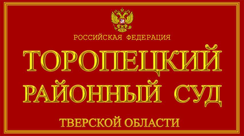 Тверская область - о Торопецком районном суде с официального сайта