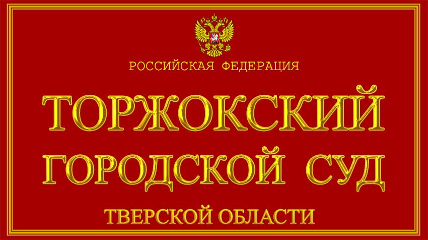 Тверская область - о Торжокском городском суде с официального сайта