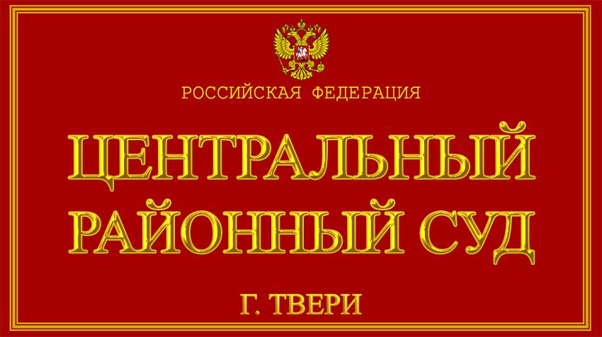 Тверская область - о Центральном районном суде г. Твери с официального сайта
