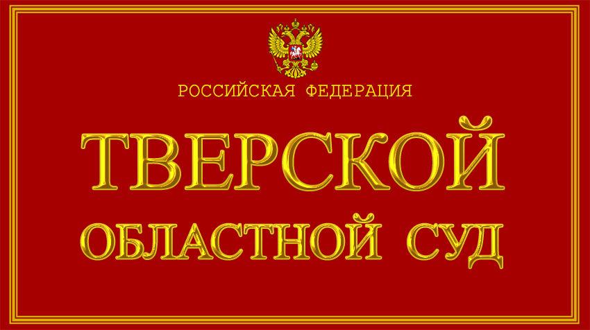 Тверская область - о Тверском областном суде с официального сайта