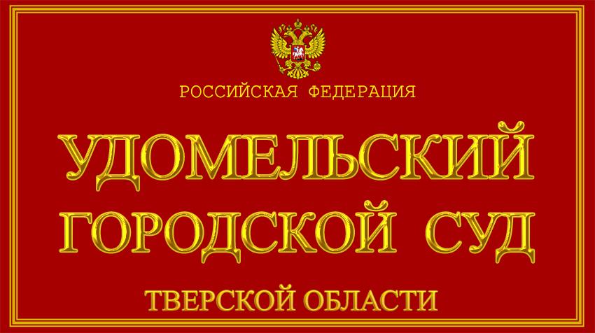 Тверская область - об Удомельском городском суде с официального сайта
