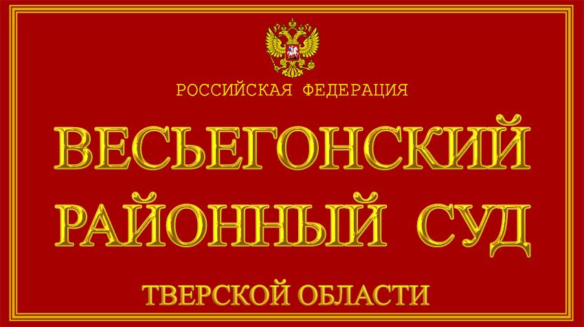 Тверская область - о Весьегонском районном суде с официального сайта