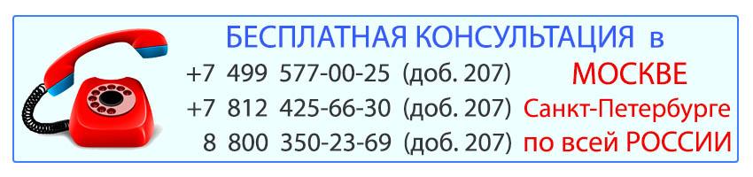 Телефон бесплатной юридической консультации в Москве, Санкт-Петербурге, России