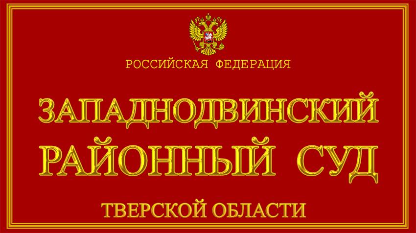 Тверская область - о Западнодвинском районном суде с официального сайта