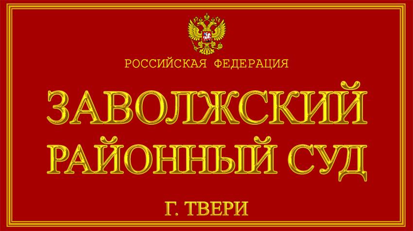 Тверская область - о Заволжском районном суде г. Твери с официального сайта