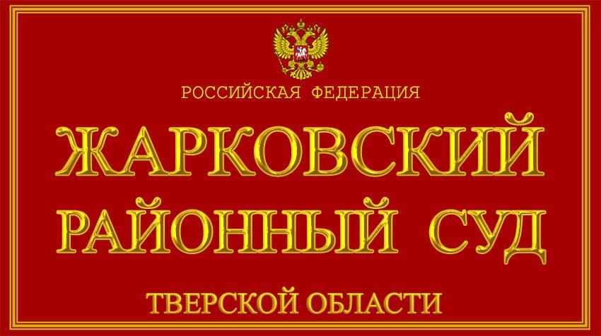 Тверская область - о Жарковском районном суде с официального сайта
