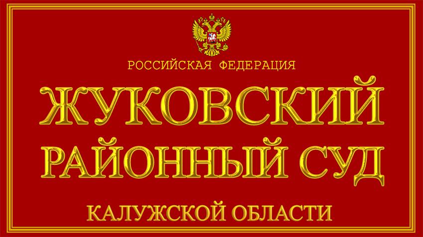 Калужская область - о Жуковском районном суде с официального сайта