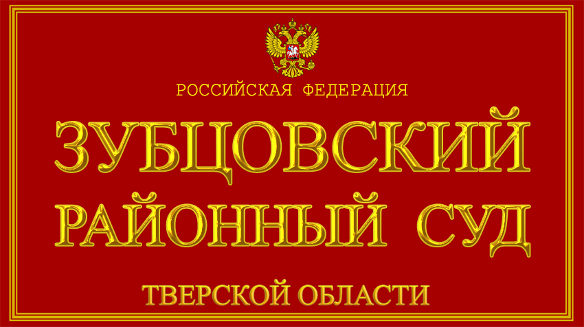 Тверская область - о Зубцовском районном суде с официального сайта