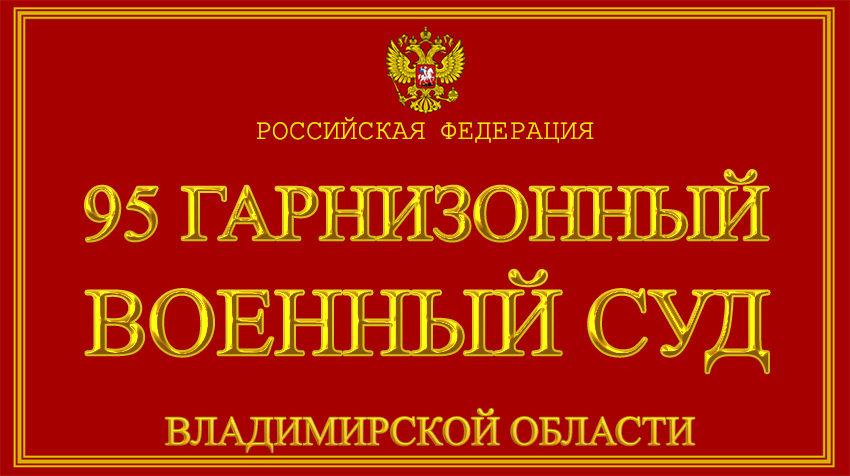 Владимирская область - о 95 гарнизонном военном суде с официального сайта