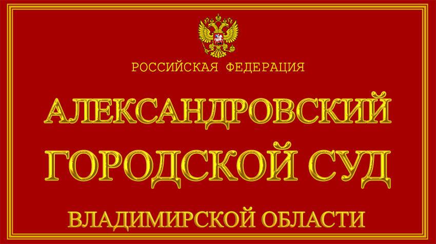Владимирская область - об Александровском городском суде с официального сайта