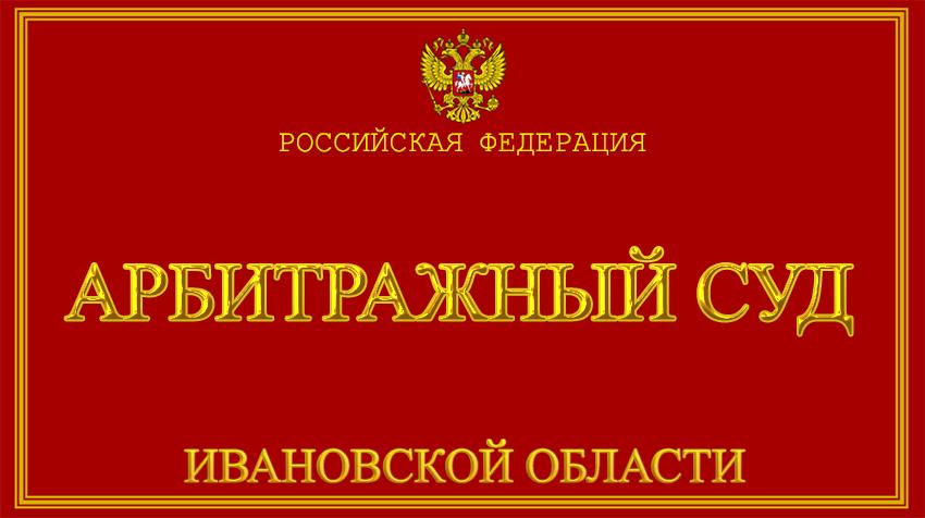 Ивановская область - об Арбитражном суде с официального сайта