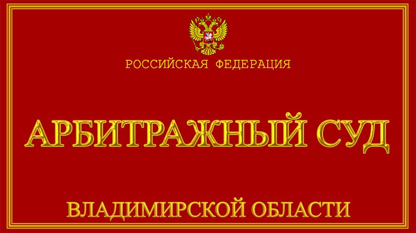 Владимирская область - об Арбитражном суде с официального сайта