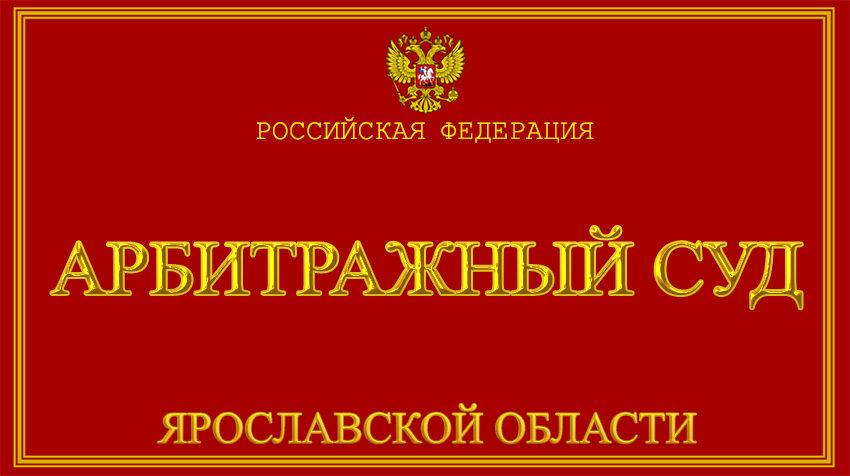 Ярославская область - об Арбитражном суде с официального сайта