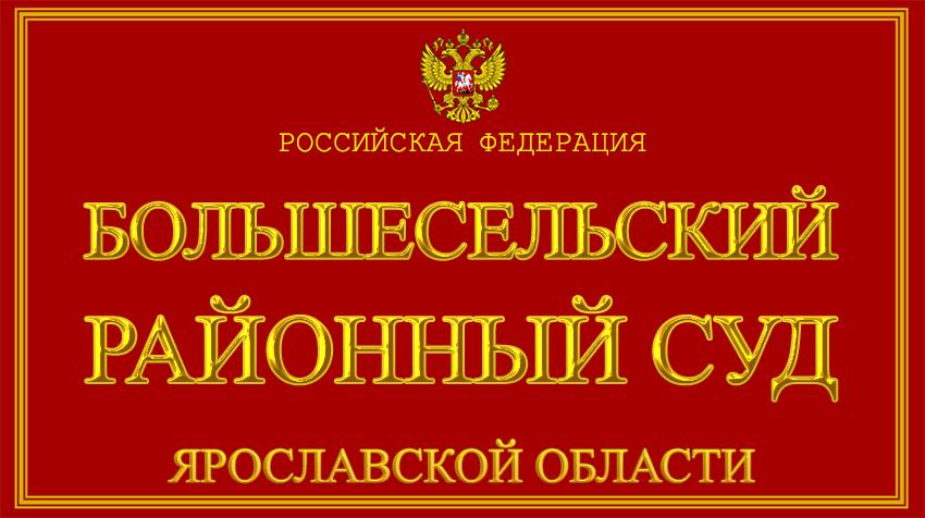 Ярославская область - о Большесельском районном суде с официального сайта