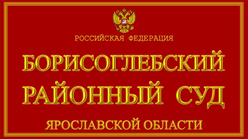 Ярославская область - о Борисоглебском районном суде с официального сайта
