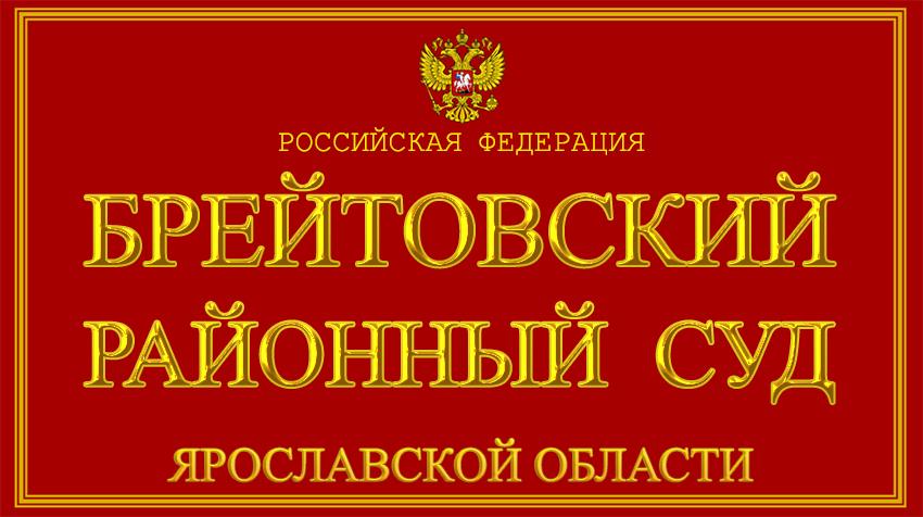 Ярославская область - о Брейтовском районном суде с официального сайта