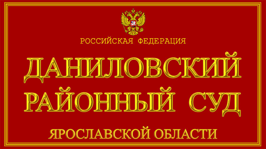 Ярославская область - о Даниловском районном суде с официального сайта