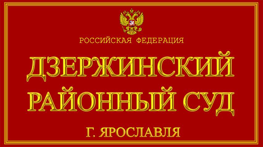 Ярославская область - о Дзержинском районном суде г. Ярославля с официального сайта