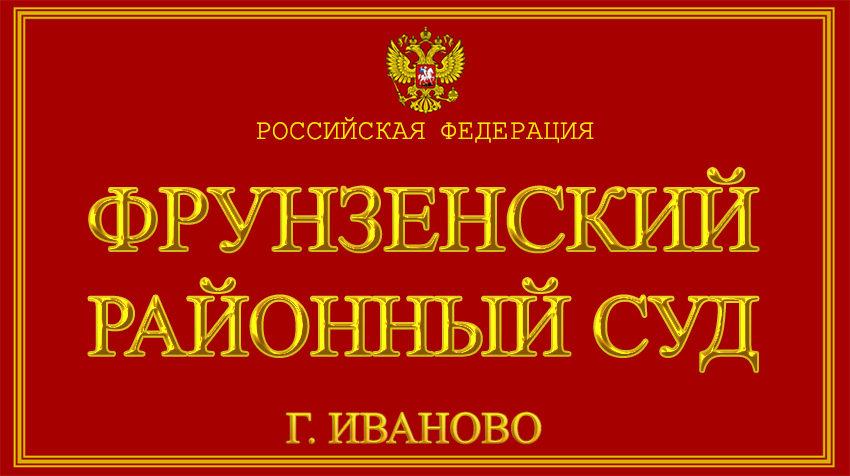 Ивановская область - о Фрунзенском районном суде г. Иваново с официального сайта