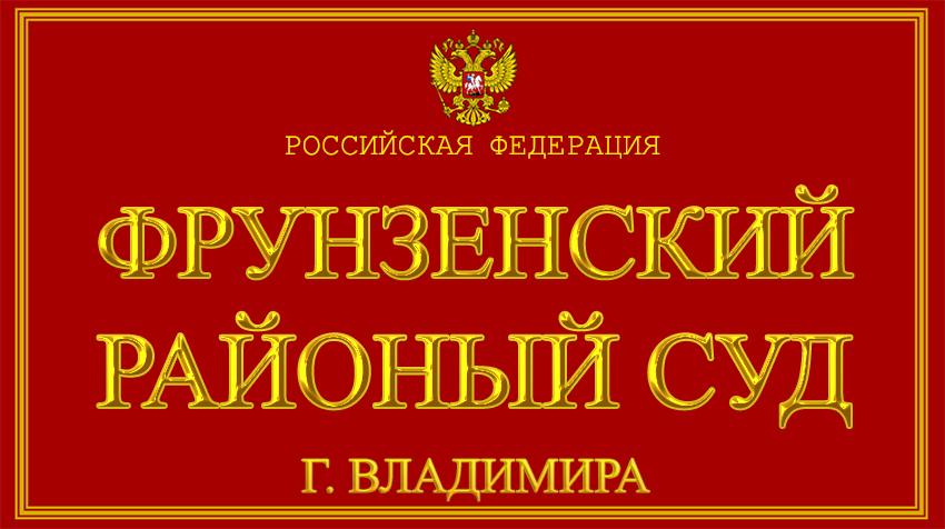 Владимирская область - о Фрунзенском районном суде г. Владимира с официального сайта