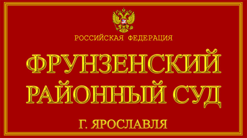 Ярославская область - о Фрунзенском районном суде г. Ярославля с официального сайта