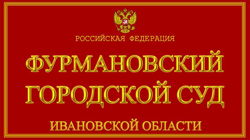 Ивановская область - о Фурмановском городском суде с официального сайта