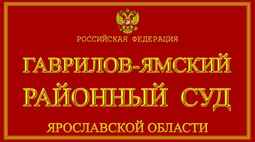 Ярославская область - о Гаврилов-Ямском районном суде с официального сайта