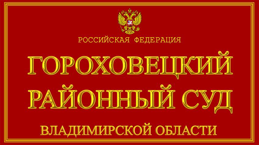 Владимирская область - о Гороховецком районном суде с официального сайта