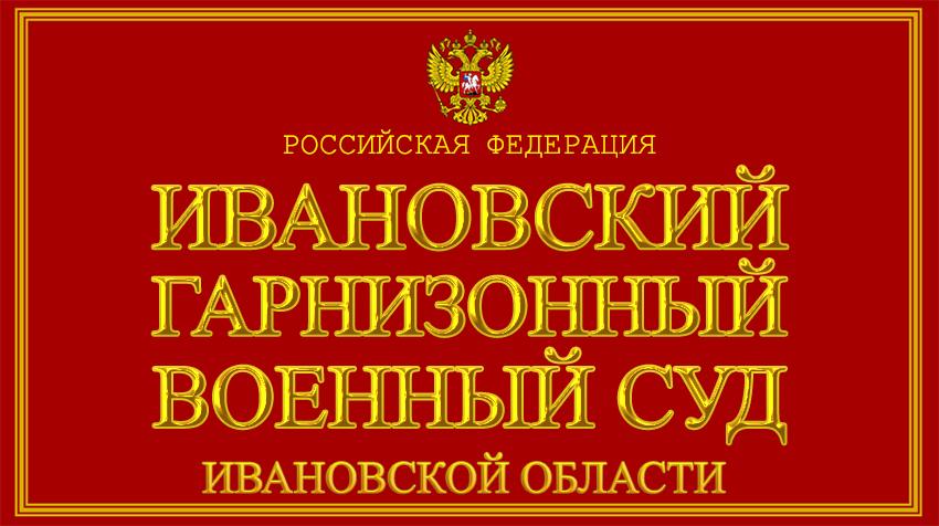 Ивановская область - об Ивановском гарнизонном военном суде с официального сайта
