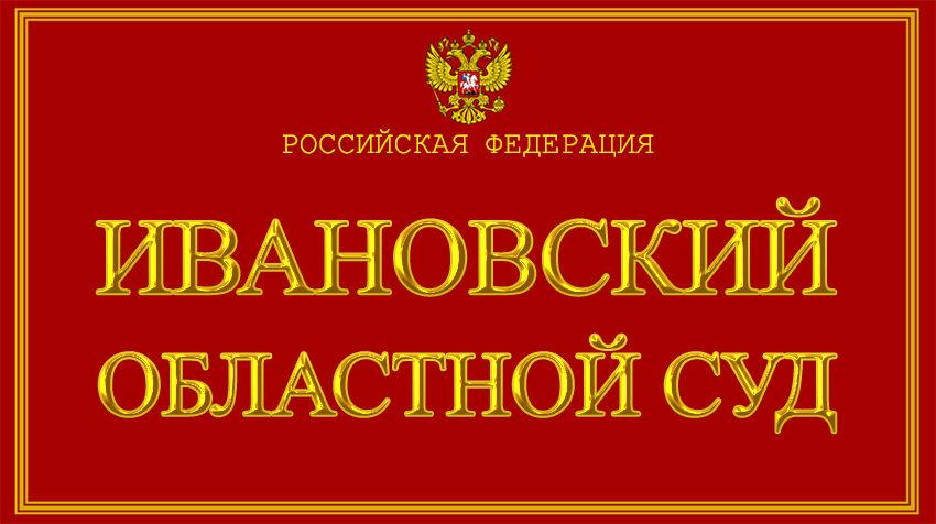 Ивановская область - об Ивановском областном суде с официального сайта