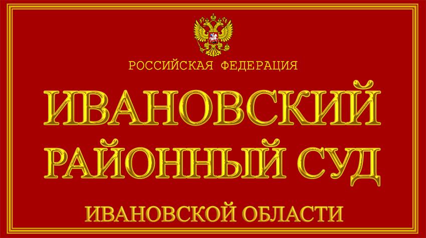 Ивановская область - об Ивановском районном суде с официального сайта
