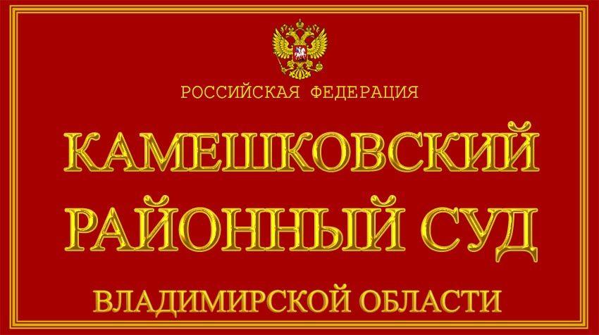 Владимирская область - о Камешковском районном суде с официального сайта